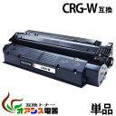 CRG-W crg-w crgw キャノン ( お買い得 ) ( トナーカートリッジCRG-W crg-w crgw ) CANON D350 D300Canofax L380 L380S ( 汎用トナー )..