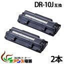 DR-10J dr-10j dr10j ( ドラム 10J ) ( お買い得 2本セット ) brotherMFC-6800JMFC-4800J DCP-1000J FAX-2800J ( 汎用ドラム ) qq