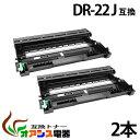 DR-22J dr-22j dr22j ( ドラム 22J ) ( お買い得 2本セット ) brother HL-2270DW HL-2240D ( 汎用ドラム ) qq