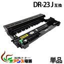 dr-23j dr23j ( ドラム 23J ) ブラザー ドラムユニットDR-23J ( お買い得 ) brother HL-L2365DW HL-L2360DN HL-L2320D DCP-L2520D DCP-L2540DW MFC-L2720DN MFC-2740DW FAX-L2700DN( 汎用ドラム ) qq