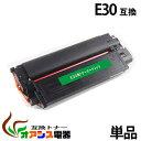 E30 e30 ( トナーカートリッジE30 ) ( お買い得 ) CANON FC-520 FC-500 FC-200 FC-200S FC-210 FC-220 FC-220S FC-230 ‥‥