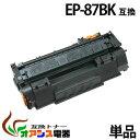EP-87BK ep-87 ep-87blk ブラック ( お買い得 ) CANON LBP2410 ( 汎用トナー ) qq