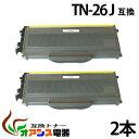 TN-26J tn-26j tn26j ( トナーカートリッジ26J ) ブラザー ( お買い得 2本セット ) brother HL-2140 HL-2170WMFC-7840WMFC-7340 D