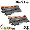 ブラザー TN-27J (トナーカートリッジ 27J) 【新品】《お買い得 2本セット》 brother HL-2270DW/HL-2240D (汎用トナー)