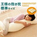 王様の抱き枕 標準サイズ(専用カバー付)・送料無料・おまけの...