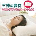 【公式】 王様の夢枕 (やや硬め or