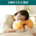 王様のうたた寝枕 36×26×9-12cm 穴の直径8cmNHK「まちかど情報室」で紹介されました。|超極小ビーズの王様の夢枕シリーズ|日本製|旅行|移動|学校|オフィス|授業|車|新幹線|飛行機|アウトドア|まくら|pillow|ピロー|クッション