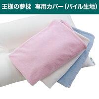 王様の夢枕専用 枕カバー