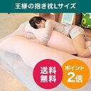 王様の抱き枕Lサイズ おまけのマルチ枕付き 枕カバー付き 超極小ビーズの王様の夢枕シリーズ 日本製 ...