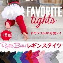ラッフルバッツ Ruffle Butts レギンス タイツ 裾フリル付 ストレッチ 女の子用 18色 6ヶ月-8才