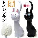 【6/21(金)まで5%クーポン】トイレブラシ猫 掃除用具 ...