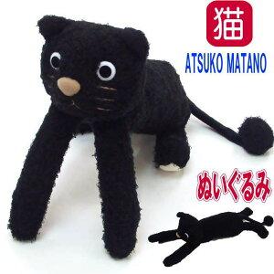 【8/23(金)まで5%クーポン】マタノアツコ ATSUKO MAT