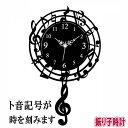 【3/29(金)まで5%クーポン】振り子時計 音符時計 音楽...