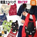 【メール便可】エコバッグ 携帯バッグ レディース ショルダーバッグ ショッピングバッグ 手提げバッグ たて型 のあぷらす(猫 雑貨 小物 猫 グッズ ねこ ネコ 猫柄 猫雑貨 猫グッズ 女性 かわいい おしゃれ ギフト包装無料)
