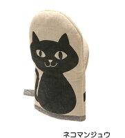 ミトン鍋つかみネコマンジュウ1つ入りレディース猫雑貨ネコ雑貨ねこ雑貨ネコグッズ猫グッズねこグッズ猫柄ネコ柄ねこ柄キャット薔薇雑貨のおしゃれ姫