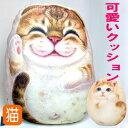 【62時間ランク別ポイント最大4倍】クッション ネコ型 ベラ HenryCats&Friends  抱き枕 猫雑貨 ねこグッズ 猫グッズ通販 キャット TVショッピング・デビュー★【プチギフト】【ラッピング】【クリスマス】