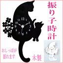 振り子時計 猫とクローバーのシルエット 電池式 猫型 掛け時計 黒猫 白猫 木製 ネコグッズ インテリア雑貨 時計 薔薇雑貨のおしゃれ姫【02P03Dec16】