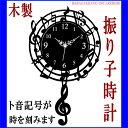 【6/26(火)まで220円クーポン】振り子時計 音符時計 音楽モチーフ 黒 木製 電池式 掛け時計 壁掛け時計 かけ時計 ふりこ時計 時計