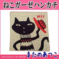 ミルチーフガーゼハンカチ猫ジョーカー猫柄黒猫三重ガーゼ34×34cmまたのあつこマタノアツコ綿100%ネコグッズ猫雑貨ねこ薔薇雑貨のおしゃれ姫