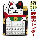カレンダー 猫 招き猫 貯金 5万円貯まるカレンダー2022年 令和4年 貯金箱