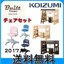 【送料無料】【2017年度】KOIZUMI コイズミ ビルトコンポ 椅子 チェアセット HCM-661SK HCM-662SK HCM-663WT CDC-10...