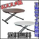 【送料無料】AIL アイル 昇降テーブル リフティング/リフト/ブラウン/ホワイト