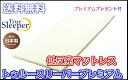 【送料無料】【正規品】トゥルースリーパー プレミアム シングル 低反発マットレス