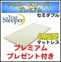 【送料無料】【正規品】トゥルースリーパー プレミアム セミダブル 低反発マットレス【プレミアムプレゼント付き】【True Sleeper】