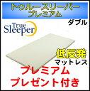 【送料無料】【正規品】トゥルースリーパー プレミアム ダブル 低反発マットレス【プレミアムプレゼント付き】【True Sleeper】