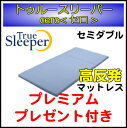 【送料無料】【正規品】トゥルースリーパー セロ セミダブル 高反発マットレス【プレミアムプレゼント付き】【True Sleeper cero】