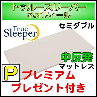 【送料無料】【正規品】トゥルースリーパー ネオフィール セミダブル 中反発マットレス【プレミアムプレゼント付き】【True Sleeper】