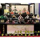 ひな人形 プレミアムプレゼント付き 久月 木目込人形 【ほのか】収納十人飾り 結香 名前旗 オルゴール 雛人形 39649