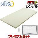 【送料無料】【正規品】トゥルースリーパー プレミアム3.5 (新型名:ライト3.5) シングル【プレミアムプレゼント付】 低反発マットレス 頸椎枕【True Sleeper】