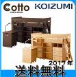 【送料無料】【2017年度】KOIZUMI コイズミ コットコンポスペシャル HCM-865NS HCM-866WT 学習デスク 学習机 COTTO COMPO SPECIAL 勉強机 ミドルベッドデスク 男の子