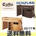 【送料無料】【2017年度】KOIZUMI コイズミ コットコンポスペシャル HCM-885NS HCM-886WT 学習家具 ミドルベッド COTTO COM...