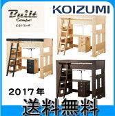 【送料無料】【2017年度】KOIZUMI コイズミ ビルトコンポ HCM-661SK HCM-662SK HCM-663WT 学習デスク 学習机 勉強机 Built Compo ハイベッドデスク