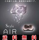 【送料無料】【正規品】スタイル エアー Style AIR ...