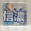 【STU48】STU48 神の手 マルチクロス 信濃宙花  【中古/未開封】【タレントグッズ】