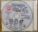 モヤモヤさまぁ〜ず2 モヤさまコレクターズDISC「Episode 50」【中古】【お笑いDVD】