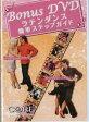 ショッピングコアリズム コアリズム ボーナスDVD 「ラテンダンス簡単ステップガイド」(日本語吹き替え版)【中古】【開封品】【その他DVD/エクササイズ】