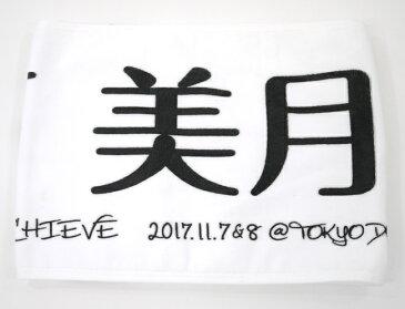 【中古】乃木坂46 山下美月真夏の全国ツアー2017 FINAL 推しメンマフラータオル
