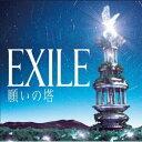 EXILE/願いの塔(AL2枚組+DVD2枚組)[CD+DVD,LimitedEdition]【中古】【邦楽CD/アルバム】