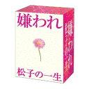 嫌われ松子の一生 TVドラマ版 DVD-BOX 【中古】【邦画DVD】