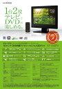 【新品】12.5インチ 液晶テレビ DVD内蔵 HYFIDO 12型 デジタルハイビジョン LED dvdプレーヤー dvdレコーダー 液晶TV 薄型 薄型テレビ 車載 ポータブル ポータブルdvdプレーヤー ポータブルテレビ テレビ ST-125DTV 53KNW0026 モニター PCモニター パソコンモニター