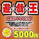 遊戯王 オリジナルパック 5,000円 ...