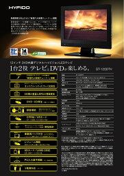 【新品】12.1インチ 液晶テレビ DVD内蔵 HYFIDO 12型 デジタルハイビジョン LED dvdプレーヤー dvdレコーダー 液晶TV 薄型 薄型テレビ 車載 ポータブル ポータブルdvdプレーヤー ポータブルテレビ テレビ ST-120DTV 53KNW0025 モニター PCモニター パソコンモニター