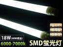 \87時間限定!ポイント最大20倍!/40W型120cm LED 蛍光灯 高輝度 SMD 搭載 昼光色 【限定特価】/###LED蛍光灯1200★###