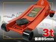 【送料無料】フロアジャッキ 3t 油圧 ジャッキ 低床 ローダウン 85mm 耐荷重3t/###ジャッキWFJ3000A☆###