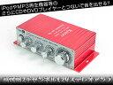 ステレオアンプ ポータブルアンプ ツーリングに 高性能 12V MA180 送料無料/ アンプMA180
