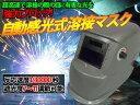 自動溶接面 溶接マスク 遮光面/目を保護 【送料無料】/###溶接マスクDHBGMZ☆###